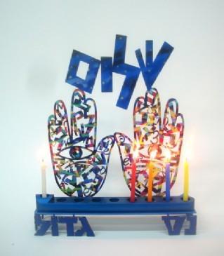 Hanukkia Shalom 1